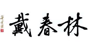 Daichun Lin 戴春林