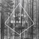 White Forest Björk & Berries: Тишина шведского леса