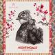 Zoologist's Nightingale: шипровый символ